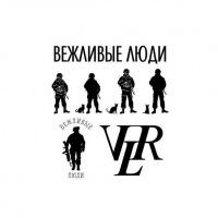 """Наклейка на автомобиль """"Вежливые люди VLR"""""""