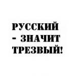 """Наклейка на автомобиль """"Русский - значит трезвый!"""""""