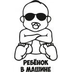 """Наклейка на автомобиль""""№4 Ребенок в машине"""""""