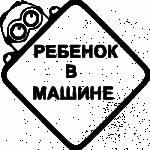 """Наклейка на автомобиль """"№6 Ребенок в машине"""""""