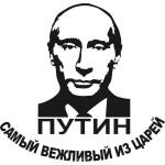 """Наклейка на автомобиль """"Путин - самый вежливый из царей"""""""